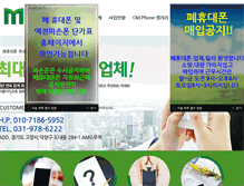 Tablet Preview of amgtrade.co.kr